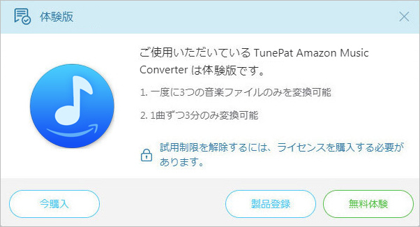 TunePat Amazon Music Converter Mac 版の無料体験制限