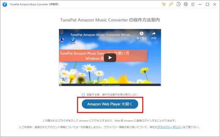amazon プライム 音楽 ダウンロード