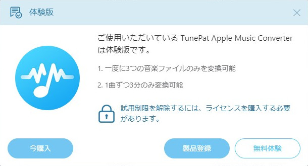 TunePat Apple Music Converter 無料体験版の制限