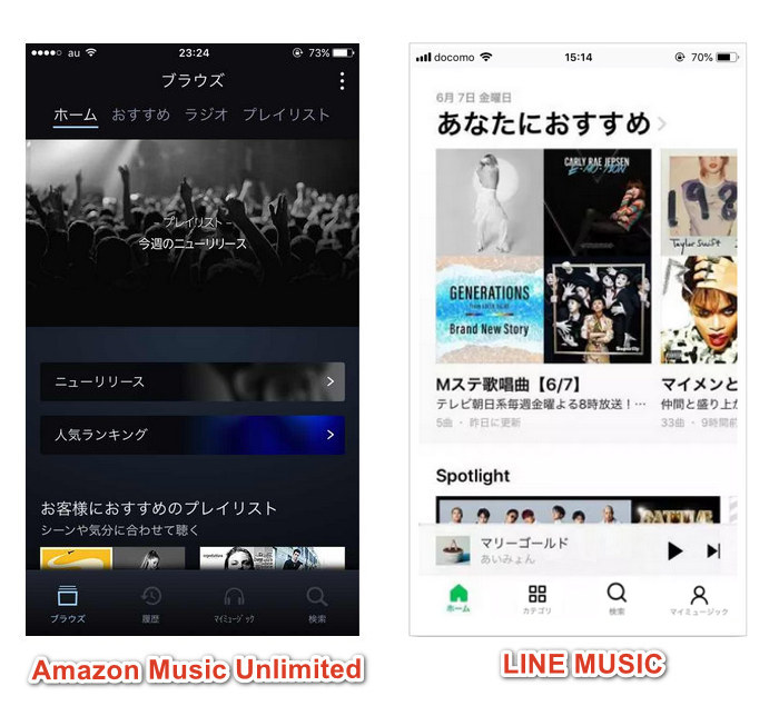 Amazon Music Unlimited VS LINE MUSIC デザインの比較