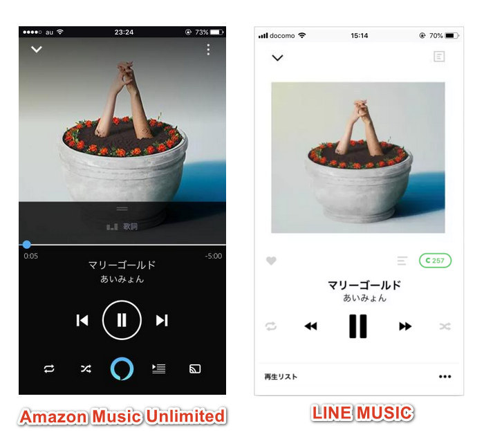 Amazon Music Unlimited VS LINE MUSIC 再生中の操作画面の比較
