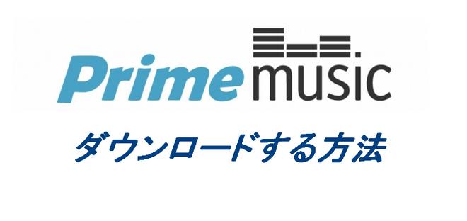 Amazon Prime Music をダウンロードしてオフラインで再生する方法