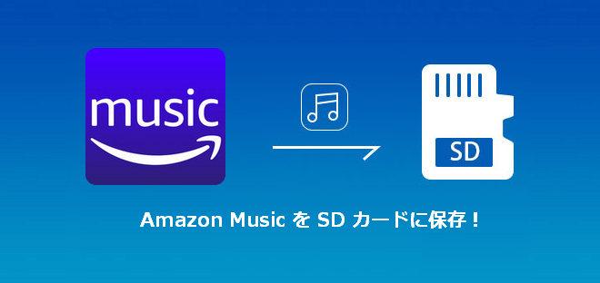 アマゾン プライム 音楽 ダウンロード