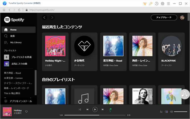TunePat Spotify Converter Windows 版のメイン操作画面